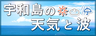 宇和島の天気と波