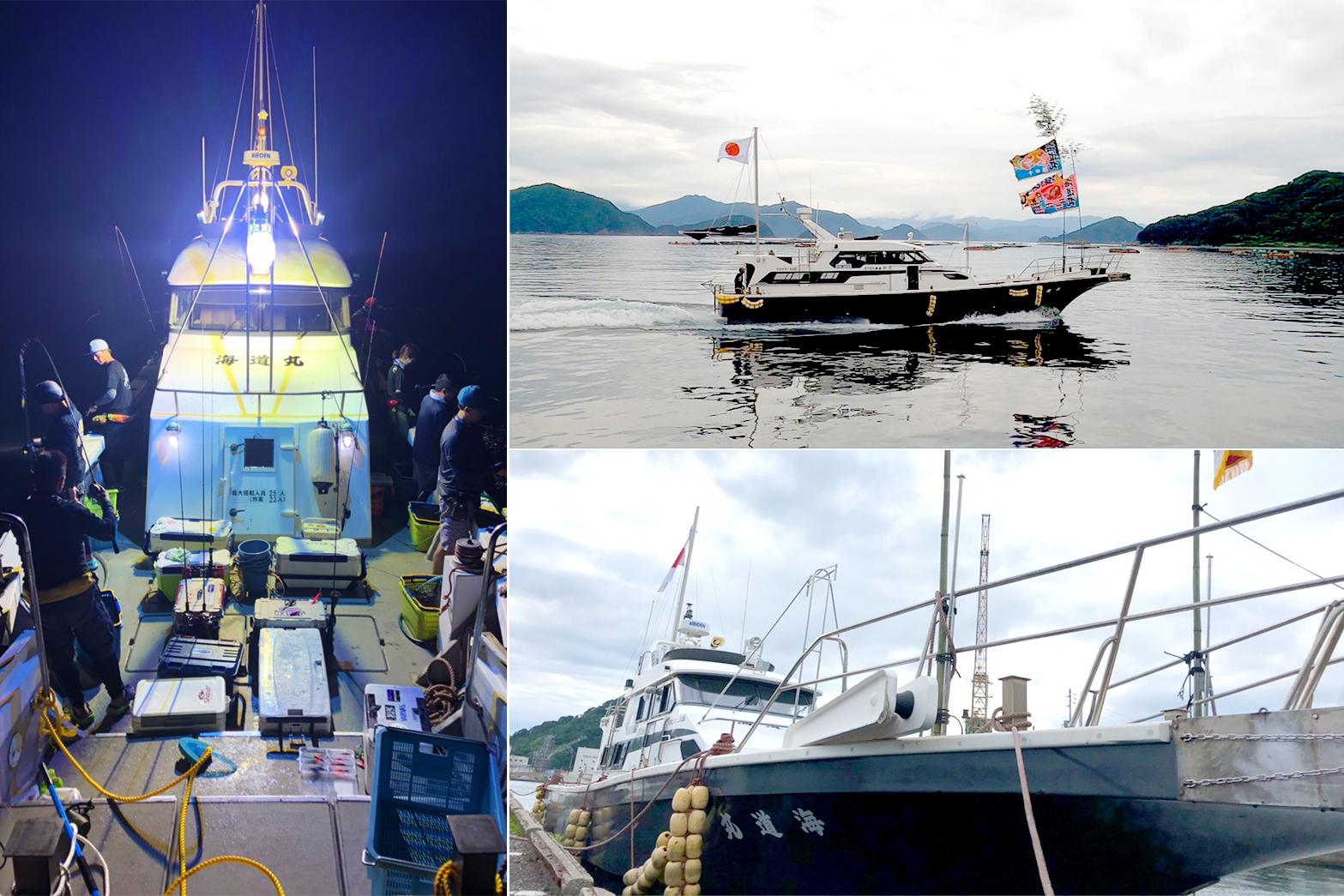 遊漁船 海道丸